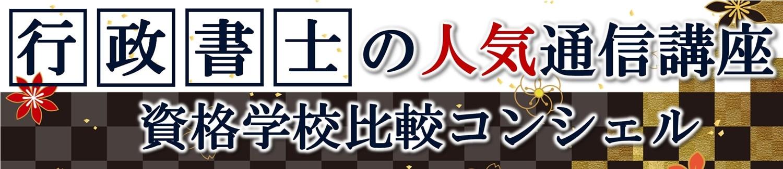 行政書士の人気通信講座【資格学校比較コンシェル】