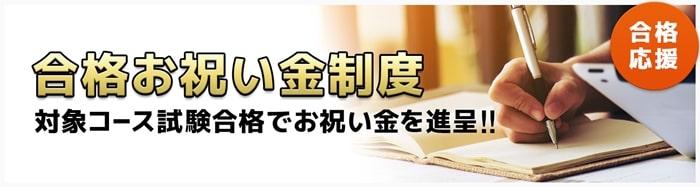 STUDYingの行政書士講座キャンペーン情報