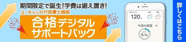 ユーキャンの行政書士通信講座のキャンペーン情報