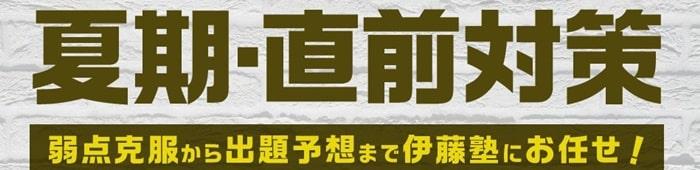 伊藤塾の行政書士講座キャンペーン情報