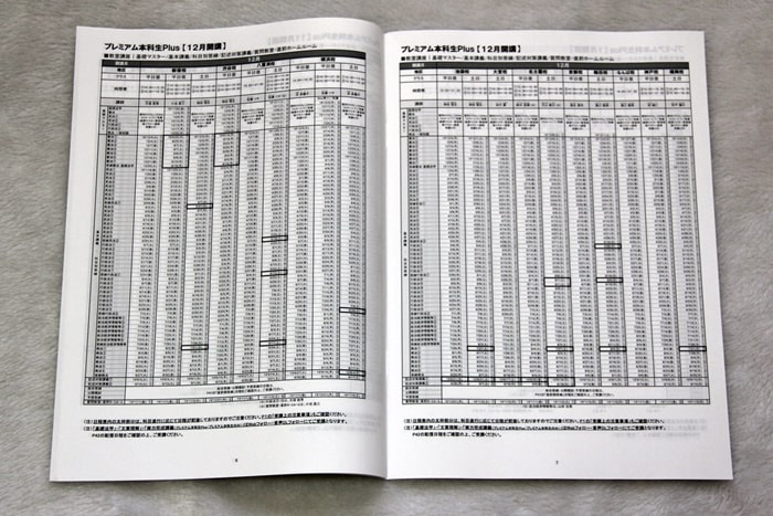 TACの行政書士講座の日程表詳細