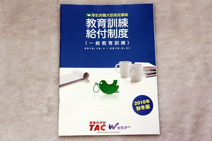 TACの行政書士講座の教育訓練給付制度の解説資料