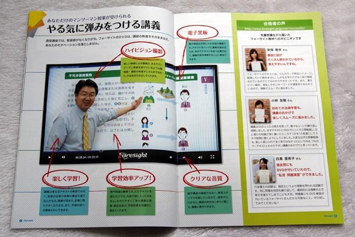 フォーサイトの行政書士通信講座の講義動画紹介資料