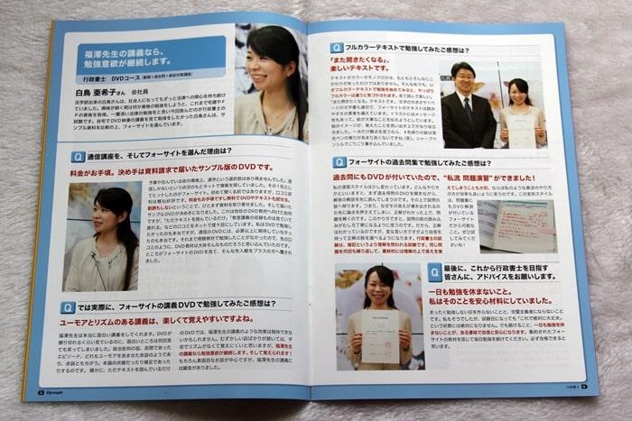 フォーサイトの行政書士通信講座の合格体験記