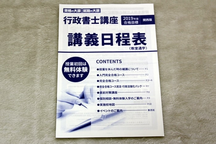 大原の行政書士講座の日程表