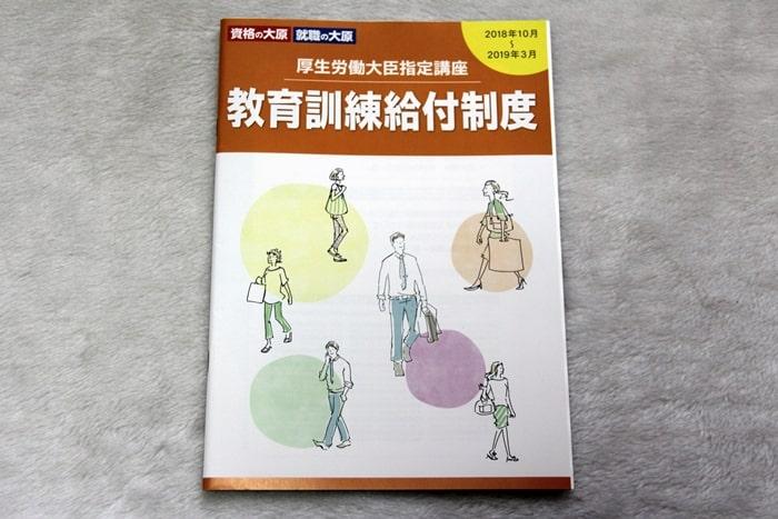 大原の行政書士講座の教育訓練給付制度解説資料