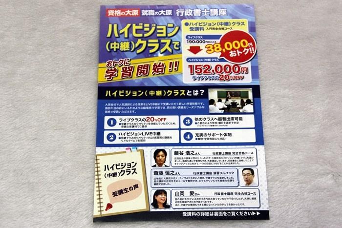 大原の行政書士講座の割引キャンペーンの冊子
