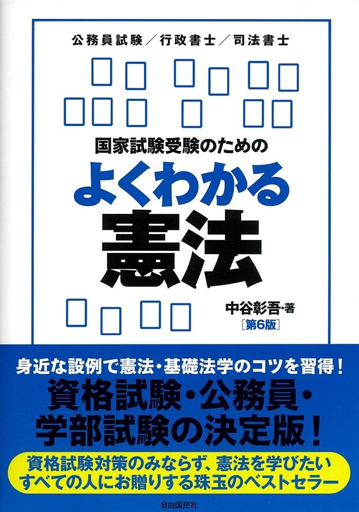 国家試験受験のためのよくわかる憲法 第6版