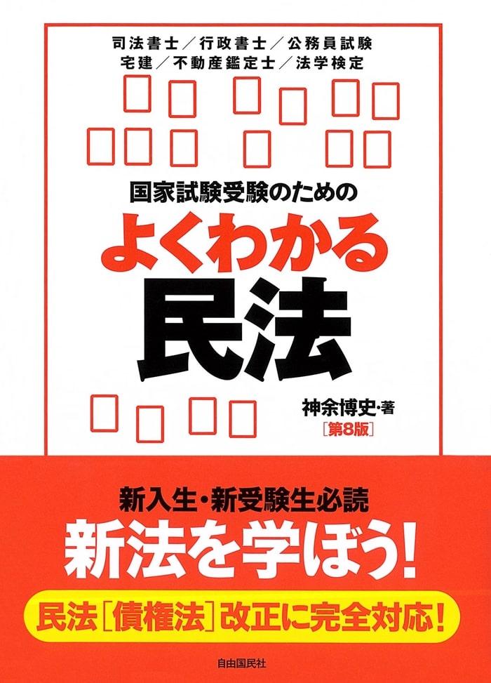 国家試験受験のためのよくわかる民法 第8版
