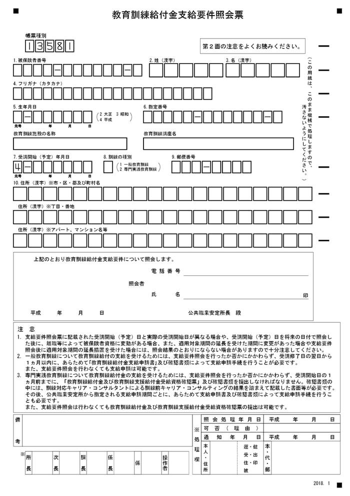 教育訓練給付金支給要件照会票(表面)