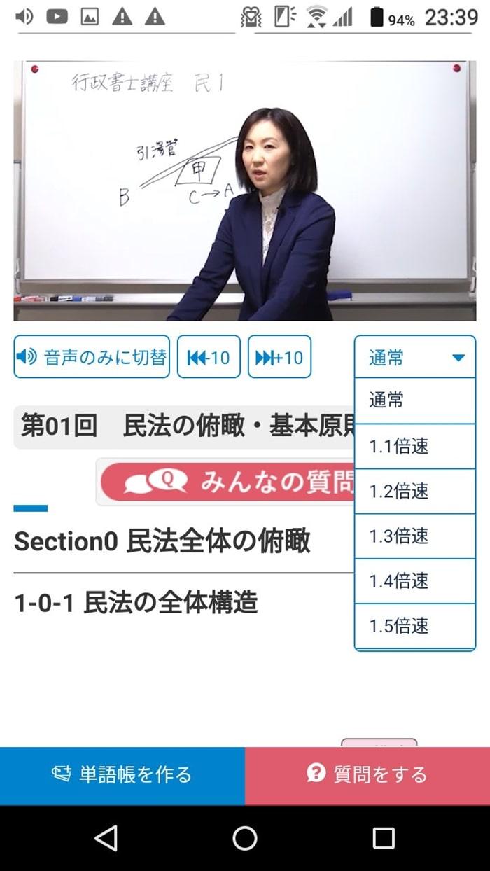 資格スクエアの行政書士通信講座e-Learningシステム