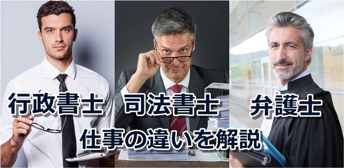 行政書士vs司法書士vs弁護士、資格毎に職域(仕事)の違いを比較