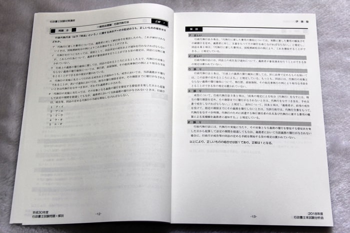 伊藤塾の行政書士試験の解説冊子(解答解説つき)
