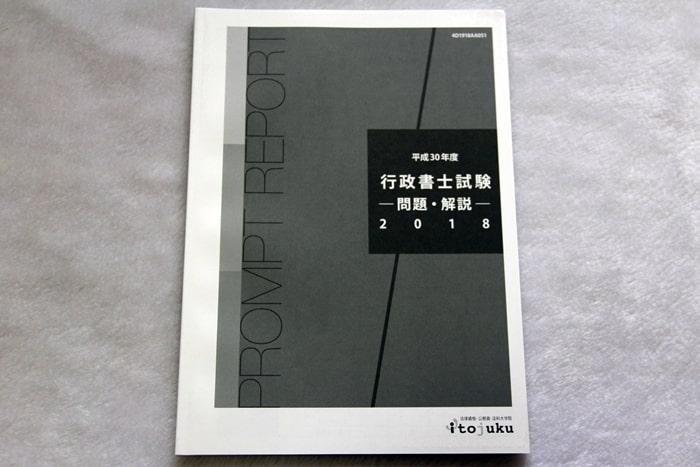 伊藤塾の行政書士試験の解説冊子