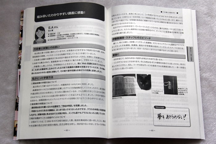 伊藤塾の行政書士講座の合格体験記の内容