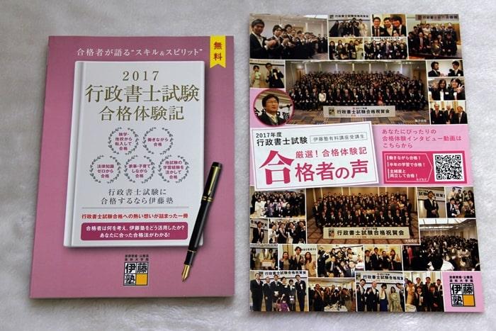 伊藤塾の行政書士講座の合格体験記の表紙