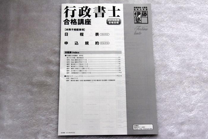 伊藤塾の行政書士講座の日程表表紙