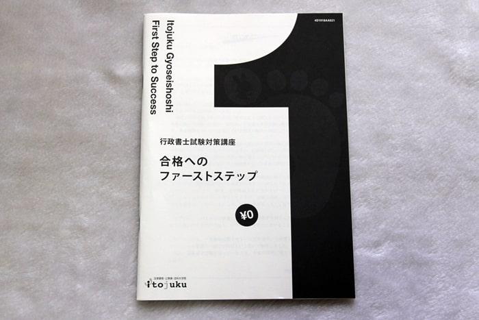 伊藤塾の行政書士講座の合格へのファーストステップ冊子