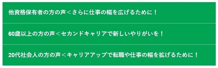 伊藤塾が受講料をサポート