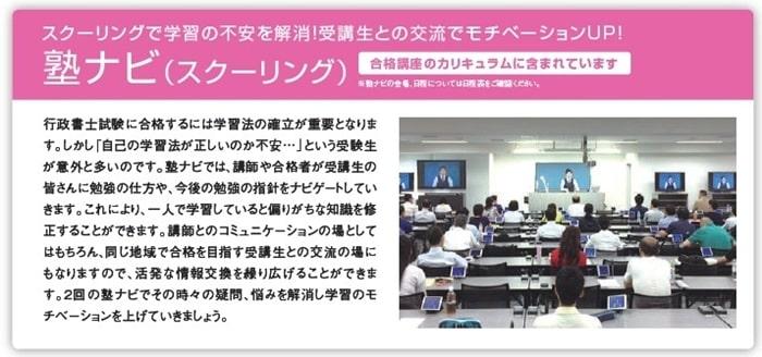 伊藤塾の通信タイプのスクーリング聴講制度