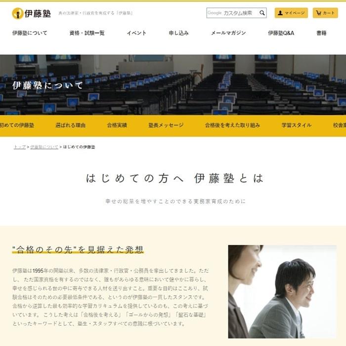 伊藤塾の行政書士講座