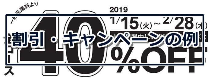 伊藤塾の行政書士講座、不定期キャンペーンの例