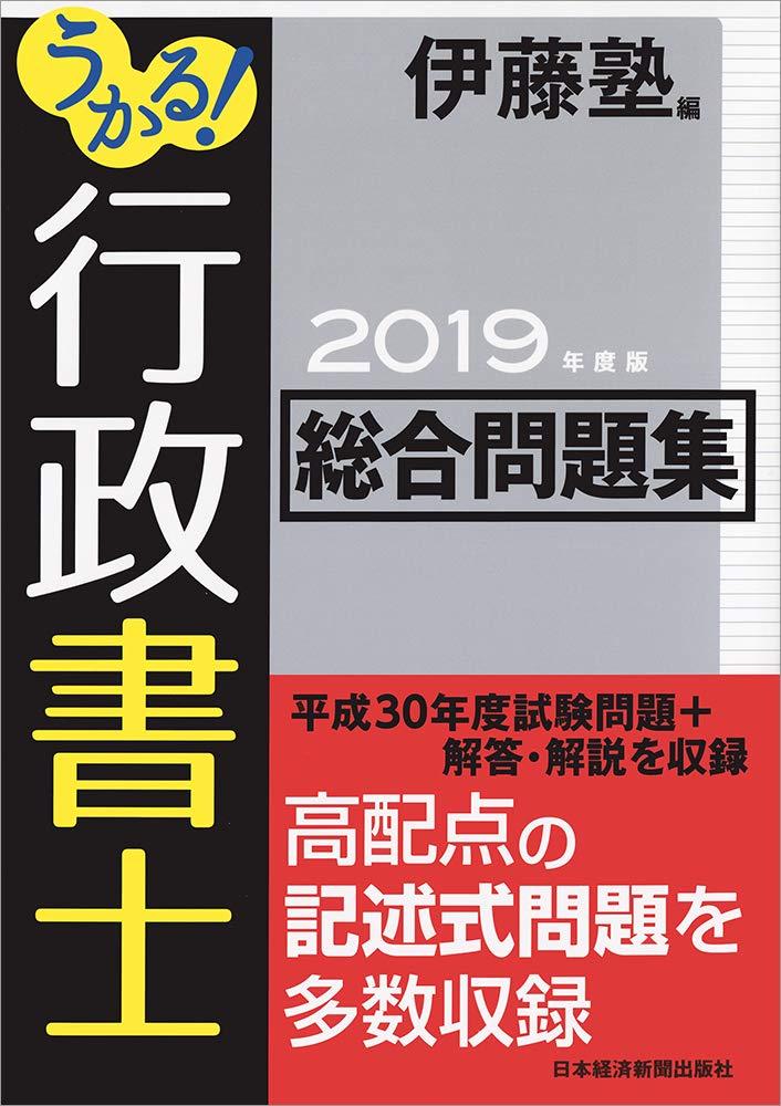 うかる! 行政書士 総合問題集 2019年度版