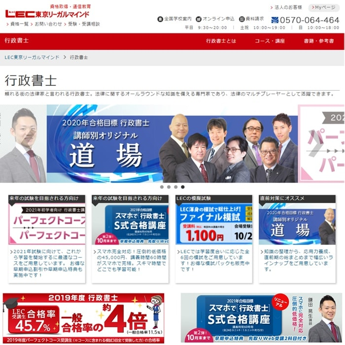 LECの行政書士講座公式サイト