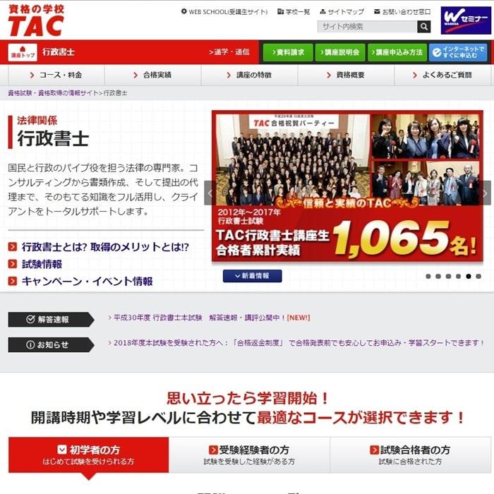 資格の学校TACの行政書士講座公式サイト