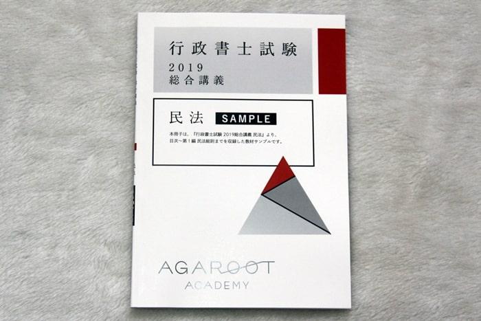 アガルートの行政書士講座の教材表紙