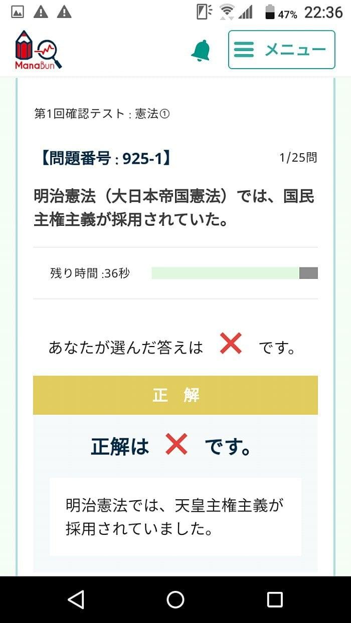 ManaBun(マナブン)の確認テスト機能