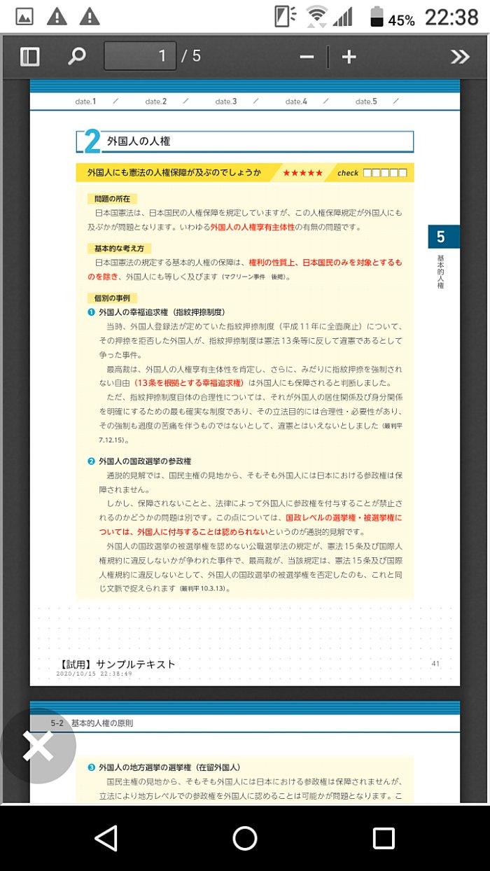 フォーサイトの行政書士講座e-Learning