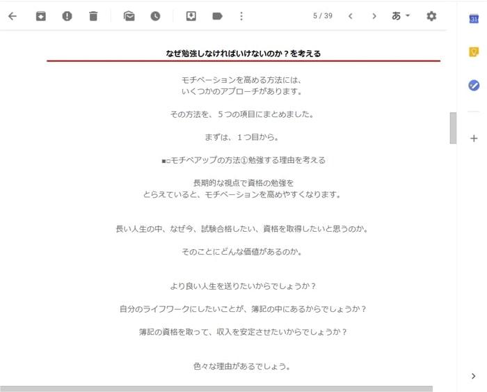 フォーサイトの通信講座のサポートメールマガジン