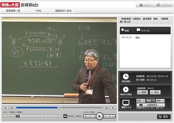 資格の大原の行政書士講座の講義動画