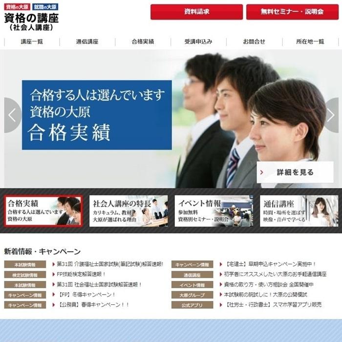 資格の大原の行政書士講座公式サイト