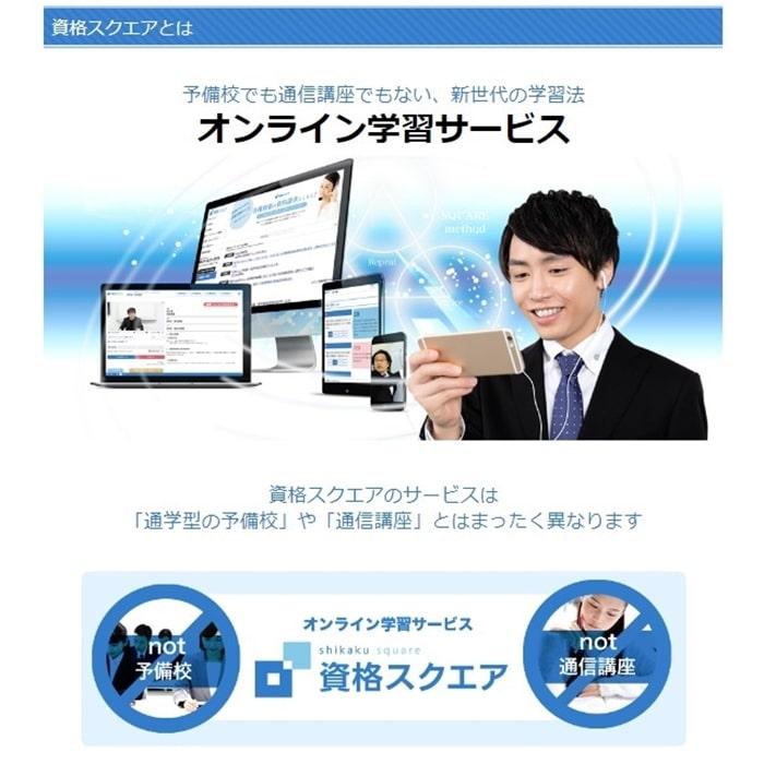 資格スクエアの行政書士通信講座公式サイト
