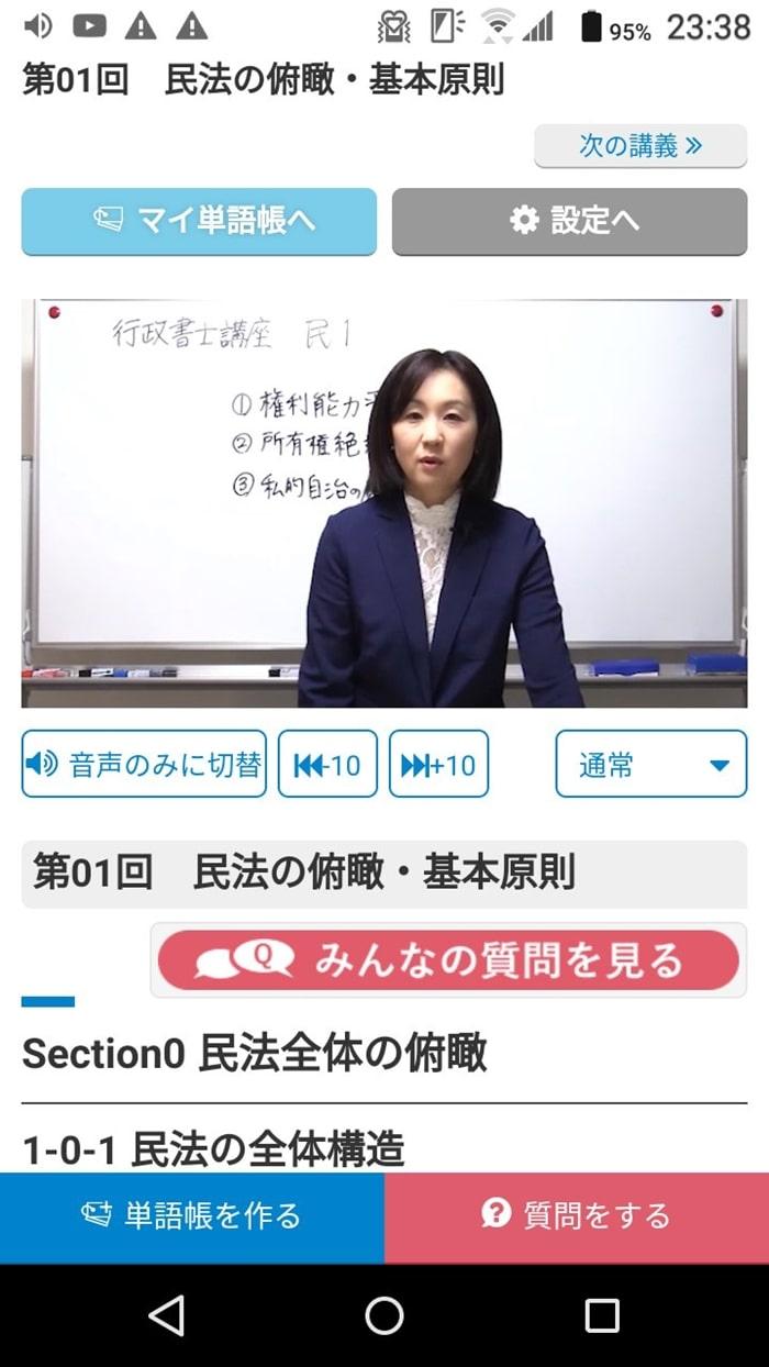 資格スクエアの行政書士通信講座の講義動画