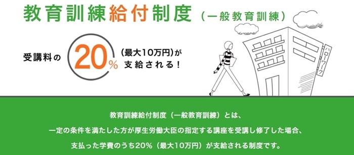 ユーキャンの行政書士講座は一般教育訓練給付の指定講座