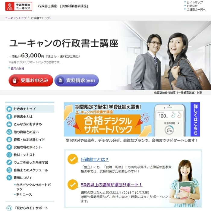 ユーキャンの行政書士通信講座公式サイト