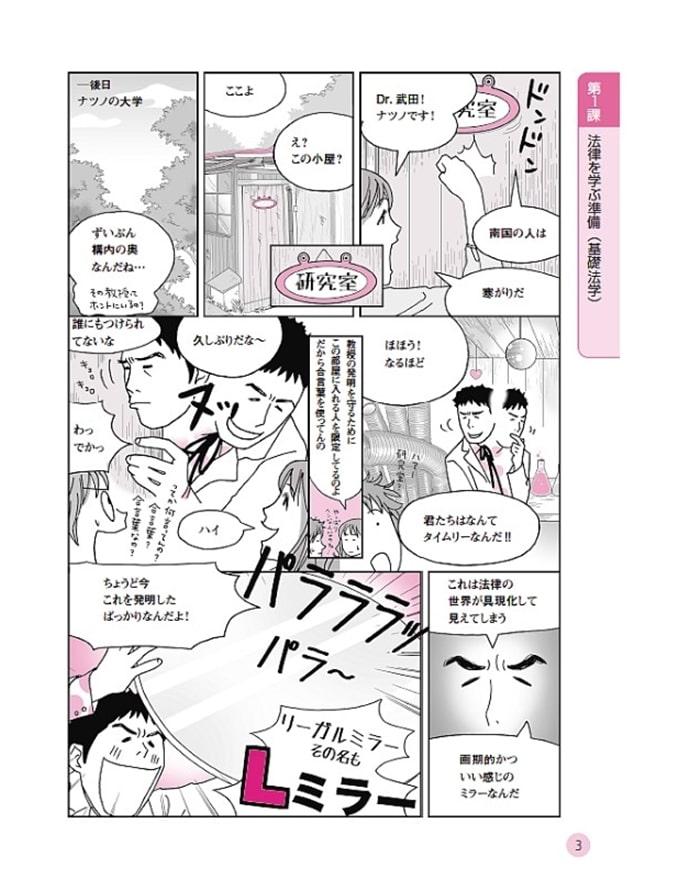ユーキャンの行政書士講座のテキスト入門編