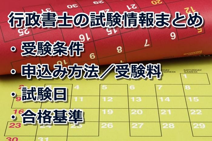 行政書士の試験日/申込み方法/受験条件/受験料、試験情報