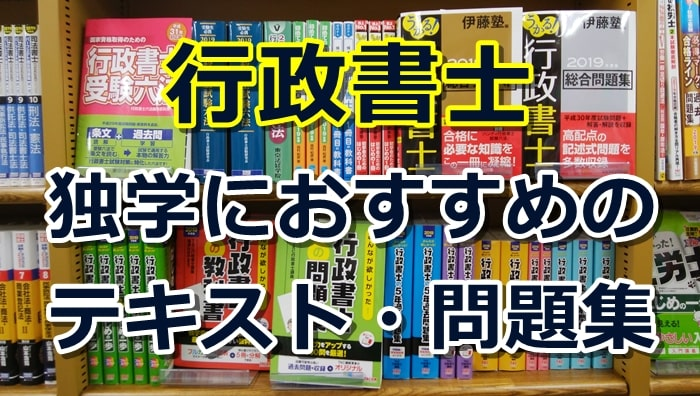 行政書士独学におすすめのテキスト(参考書)、口コミ・評判併せて比較