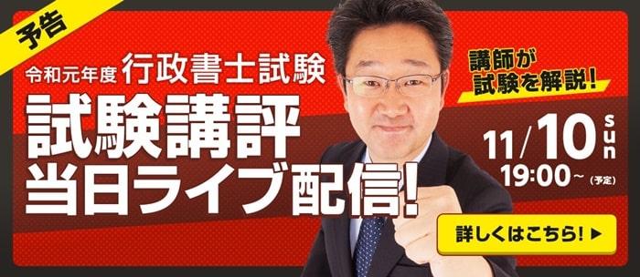 フォーサイトの行政書士試験解答速報