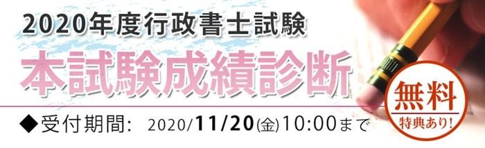 伊藤塾の行政書士試験解答速報
