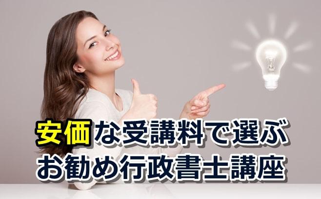 受講料が安い行政書士通信講座を選ぶ、おすすめ高品質講座を厳選紹介