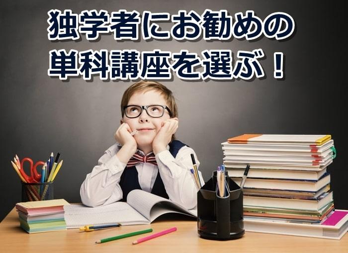 【行政書士】独学にお勧めの単科講座を選ぶ