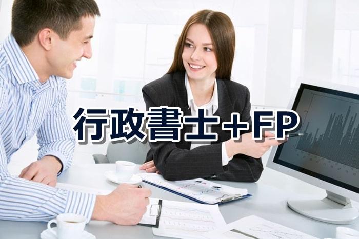 行政書士とファイナンシャルプランナー(FP)