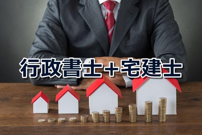 行政書士と宅地建物取引士(宅建士)