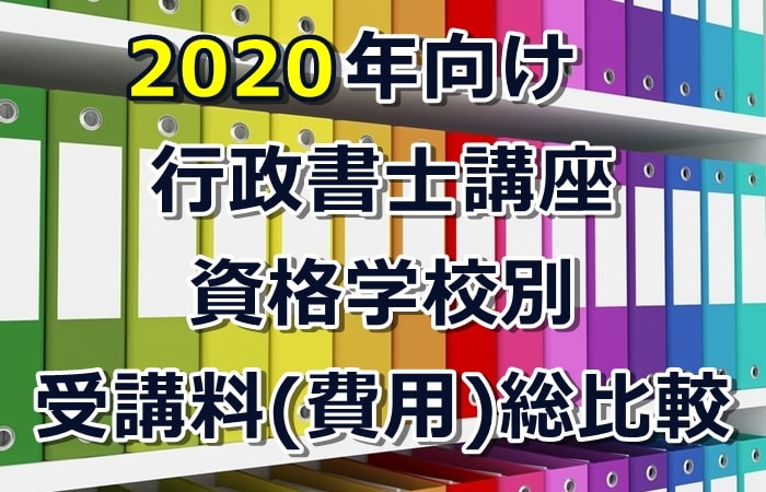 行政書士講座の受講料、人気資格学校の費用を比較、2020年向け