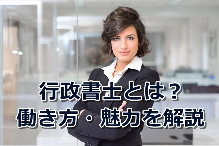 人気の資格、行政書士の働き方・魅力・ビジネスモデル